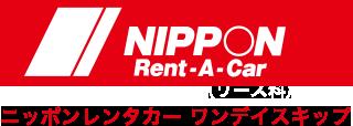 ニッポンレンタカー ワンデイスキップ
