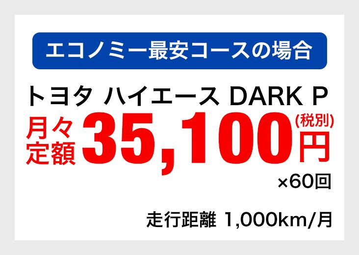 トヨタ ハイエース DARK P