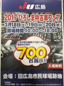 中古車フェア2017